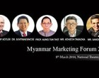 Myanmar Marketing Forum 2014