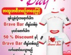 Brave Bar Your DJ Club Valentine's day Promotion