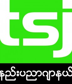 August Myanmar Media Group