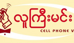 Lu Gyi MIn Cell phone Villa